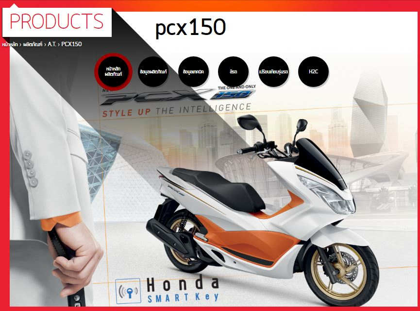 Honda Smart Key PCX 150 Thailand 2017