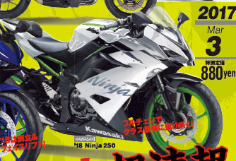 Render All New Kawasaki Ninja 250 FI Facelift 2018 Young machine