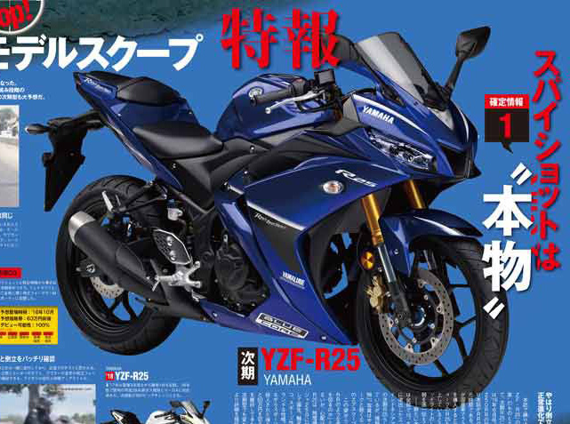 Render Yamaha All New R25 facelift 2019 ala YoungMachine Japan b