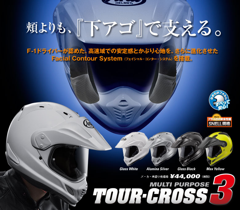ARAI TOUR-CROSS 3 Multi Purpose Helmet
